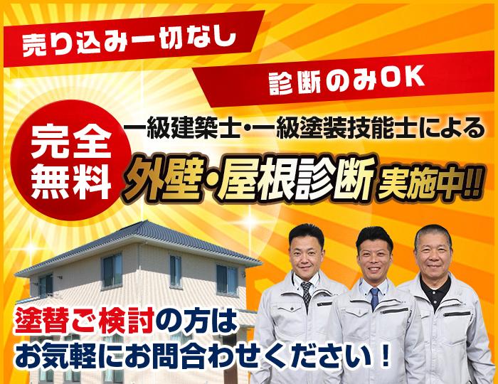 売り込み一切なし 診断のみOK 完全無料外壁・屋根診断実施中