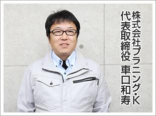 株式会社プラニング・K 代表取締役 車口和寿