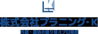 プラニング・K