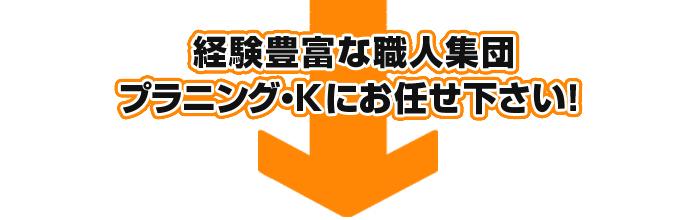 経験豊富な職人集団プラニング・Kにお任せ下さい!