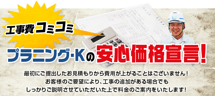 工事費コミコミ プラニング・Kの安心価格宣言!