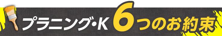 プラニング・K 6つのお約束