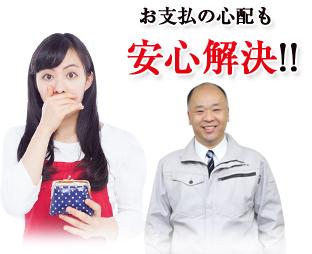 お支払いの心配も安心解決!!