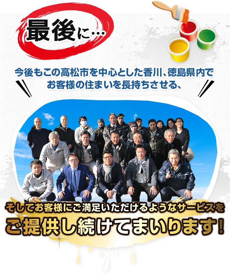 最後に…今後もこの高松市を中心とした香川県内でお客様の住まいを長持ちさせる、そしてお客様にご満足いただけるようなサービスをご提供し続けてまいります!