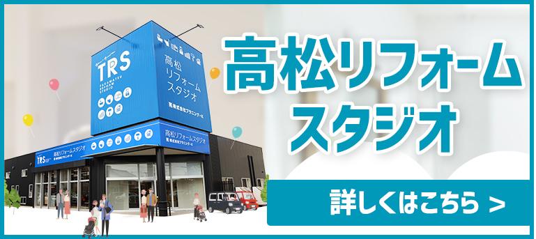 高松リフォームスタジオ