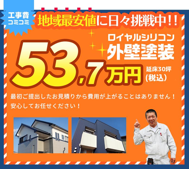 外壁塗装延床30坪48.8万円~